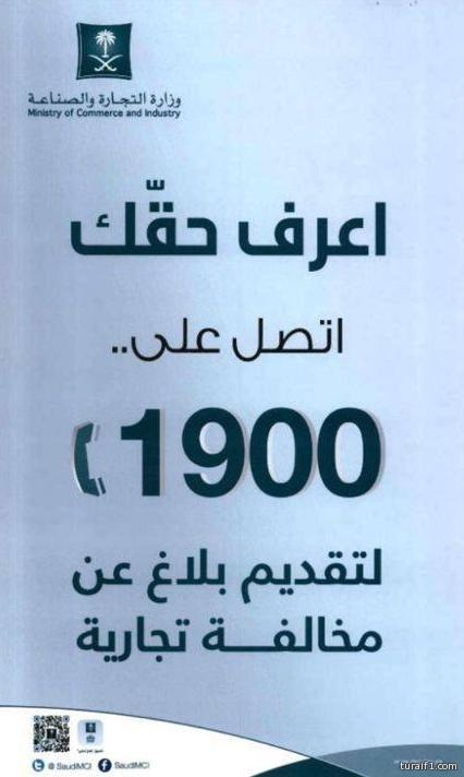 رقم وزارة التجاره