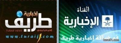 القناة الإخبارية السعودية في ضيافة إخبارية طريف الرسمية