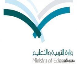 وزارة التربية تعتمد أكثر من مليون ونصف ميزانية تشغيلية لمدارس الحدود الشمالية