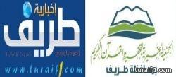 فيديو الإنتاج الفني الجديد لقناة إخبارية طريف بالتعاون مع جمعية تحفيظ القرآن بطريف