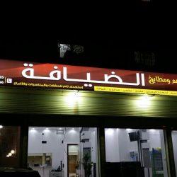 مطاعم ومطابخ الضيافة بطريف تعلن عن خصم 30 % بمناسبة الإفتتاح