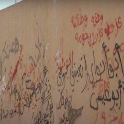 بالفيديو..ثانوية معاوية بن ابي سفيان تتفاعل مع حملة #العبث_بالممتلكات_العامه_جريمه