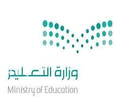"""""""التعليم"""" تعلن إتاحة تحديث وتعديل بيانات المعلمين والمشرفين عبر نظام «نور»"""