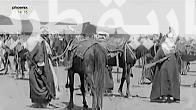 منازل الرولة من #عنزة والتصوير غير مؤرخ وربما يكون في العشرينات الميلادية