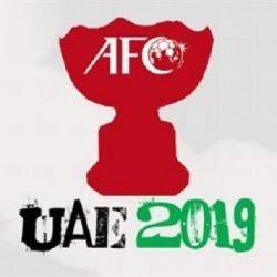 كأس آسيا 2019: قرعة الدور النهائي من التصفيات الاثنين