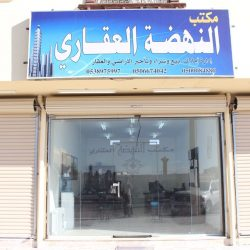 بالصور..مكتب النهضة العقاري يقدم خدماته العقارية بطريف