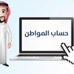 """""""العمل والتنمية"""": بدء التسجيل في برنامج """"حساب المواطن"""" بعد 10 أيام"""