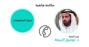 وزير الصحة السعودي يتصل على مركز خدمات الوزارة كمواطن للتأكد من جودتها