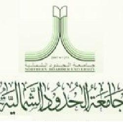"""جامعة الحدود الشمالية تنظم ندوة بعنوان """" تاريخ التعليم العالي في المنطقة """""""