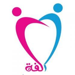 """جمعية """" ألفة """" تختتم برامج تأهيل الشباب المقبلين على الزواج السابع بعرعر"""