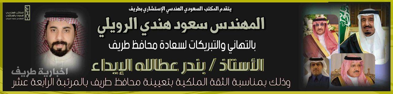 تهنئة المهندس سعود الرويلي