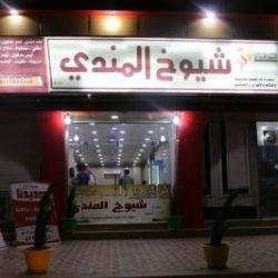 بالصور..مطعم شيوخ المندي بطريف ينطلق في ثوبه الجديد ويقدم خدمات متميزة