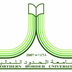 قافلة طبية متنقلة بجامعة الحدود الشمالية للكشف على نزلاء ملاحظة عرعر