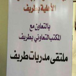 بالصور..لجنة التنمية الاجتماعية بطريف تنظم ملتقى مدربات طريف