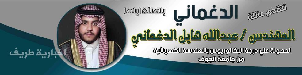 المهندس عبدالله هايل
