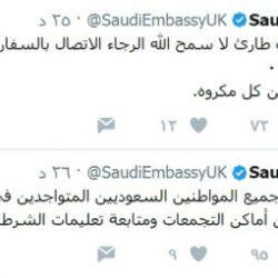 بعد حدوث انفجارات .. السفارة السعودية في لندن تحذر المواطنين في مانشستر