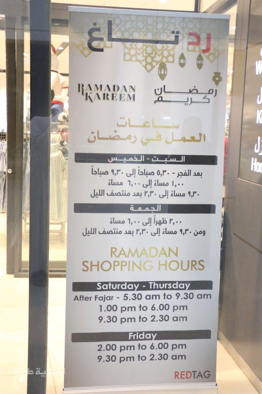 موعيد العمل في رمضان ردا تاغ في