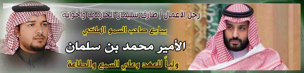 طارق الحازمي