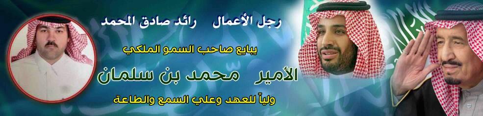 رائد المحمد