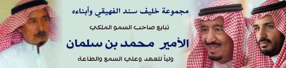 خليف سند