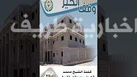 كلمة الشيخ العريفي عن وقف جمعية طريف الخيرية