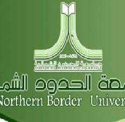 جامعة الحدود الشمالية تعلن عن فتح باب القبول في برنامج الماجستير
