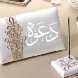 الشيخ محمد بن فرحان المعجل يدعوكم لحفل زواج ابنه المهندس فايز