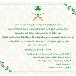 السفارة السعودية في الأردن تخصص يوماً للمواطنين السعوديين للإحتفال باليوم الوطني 87