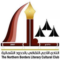 التمديد ستة أشهر لإدارة النادي الأدبي بالحدود الشمالية