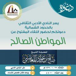 """الشيخ المغامسي في لقاء مفتوح بعنوان """"المواطن الصالح"""" بأدبي الشمالية"""