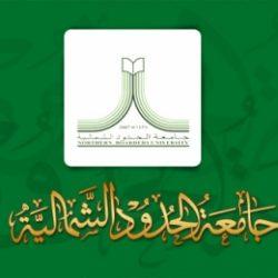 جمعية ألفة بعرعر تختتم البرنامج العاشر لتأهيل الشباب المقبلين على الزواج