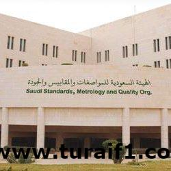 """""""الداخلية"""" تعلن تنفيذ حكم القصاص في جانٍ قتل آخر طعناً بسكين في مكة المكرمة"""