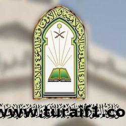 """إدارة المساجد والدعوة والإرشاد بطريف تعلن عن عدد من الوظائف الشاغرة """"مرفق التفاصيل"""""""