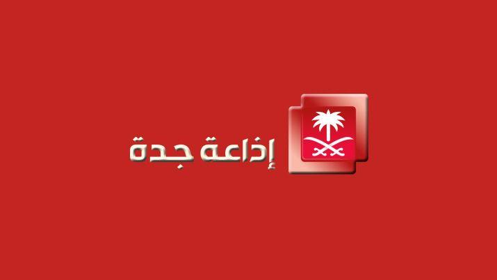إذاعة جدة : حلقة بعنوان ماذا يحتاج أصحاب الاحتياجات الخاصة بطريف ؟ من إعداد الإعلامي فهد الدغماني