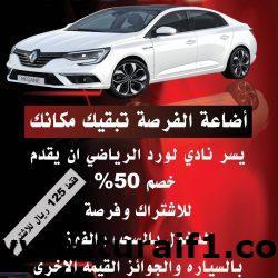 بالصور..نادي لورد يعلن عن خصم 50% للإشتراك وفرصة دخول السحب على سيارة