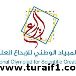 بمشاركة طالب من طريف .. انطلاق اختبار الأولمبياد الوطني في تعليم الشمالية