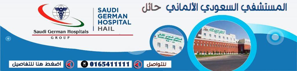 المستشفى السعودي الألماني بحايل
