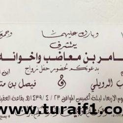 ثامر بن معاضب وأخوانه يدعوكم لحضور حفل زواج أخيهم عبدالله بن معاضب الرويلي