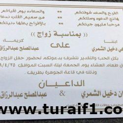 زيدان دخيل الشمري وعبدالمصلح عبدالرازق المرهق يدعوكم لحفل زواج تركي زيدان