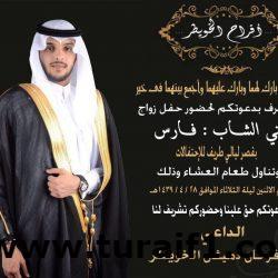 يتشرف فرحان دمثيان الخويطر بدعوتكم لحضور حفل زواج ابنه فارس