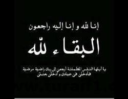 عبدالعزيز شبيب البلوي في ذمة الله