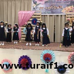روضة رياحين الزهراء بطريف تقيم حفلاً لتكريم طلابها وطالباتها