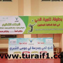 افتتاح بطولة تنمية الحي في كرة الطائرة لمعلمي مدارس طريف