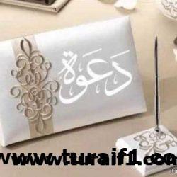 "ضحوي سعين الحازمي يدعوكم لحفل زواج ابنه ""عبدالمجيد"""