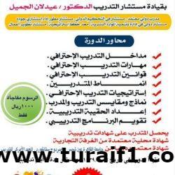 محافظ طريف يستلم جامع نجر بن صقر وسط طريف بعد انتهاء الأعمال فيه