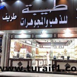 بالصور اعادة افتتاح مجوهرات طيبة بسوق النساء غرب طريف