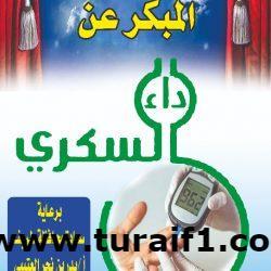 برعاية محافظ طريف افتتاح مبادرة الكشف المبكر عن داء السكري بدعم من مجموعة المدوح التجارية
