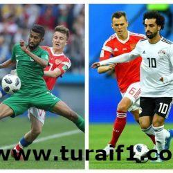 اليوم.. السعودية ومصر في ثالث مواجهة عربية في كأس العالم
