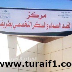 مركز السكر التخصصي بطريف يعلن وصول الإستشاري الدكتور سلطان العتيبي الأسبوع القادم