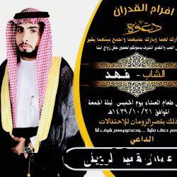 عماش قعيد الرويلي يدعوكم لحضور حفل زواج أبنه فهد